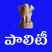 Indian Polity ícone