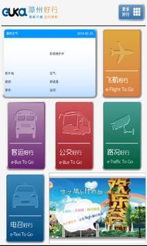 漳州好行 poster