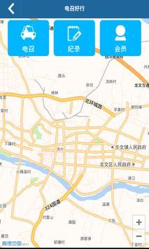 漳州好行 apk screenshot
