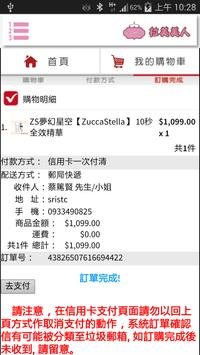 拉美美人 screenshot 6