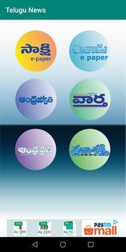 Mana Telugu News E-paper poster