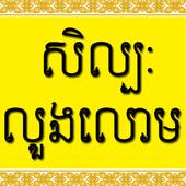 សិល្បៈលួងលោម icon