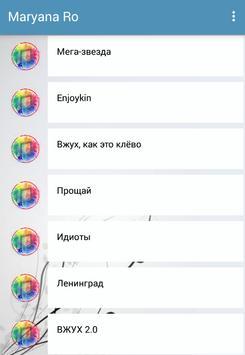 Mariana Ro ВЖУХ 2.0 poster