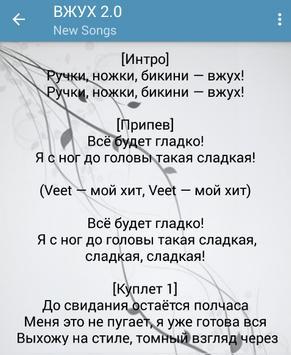 Mariana Ro ВЖУХ 2.0 screenshot 1