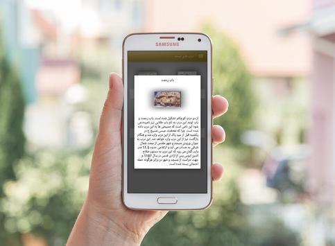 مسجد الاقصی screenshot 2