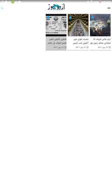urdunews apk screenshot