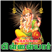 Aaththangarai Pillayar icon