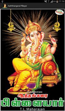 Aaththangarai Pillayar poster