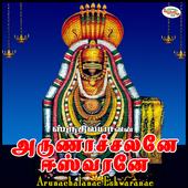 Arunachalanae Eshwaranae icon