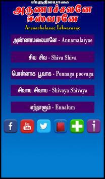 Arunachalanae Eshwaranae screenshot 1