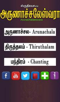 Arunachalaeswara screenshot 1