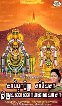 Kaappatru Sarvaeswara poster