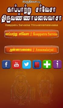 Kaappatru Sarvaeswara apk screenshot