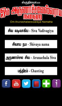 Om Arunachalaeswaraya Namaha apk screenshot