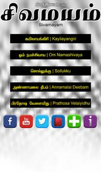 Sivamayam apk screenshot