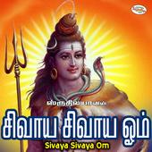 Sivaya Sivaya Om icon