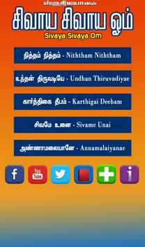 Sivaya Sivaya Om screenshot 1