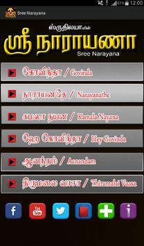 Sree Narayana apk screenshot