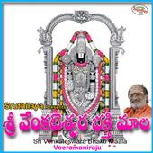 Sri Venkateswara Bhakti Maala icon