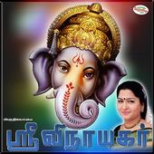 Sri Vinayagar icon