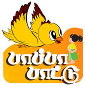 Paapaa Paattu Vol.3 icon