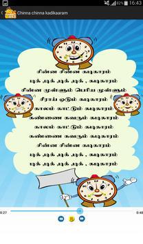 Paapaa Paattu Vol.3 apk screenshot