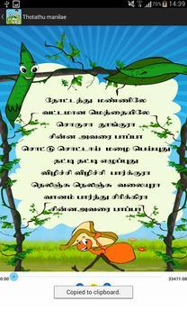 Paapaa Paattu Vol.4 screenshot 6