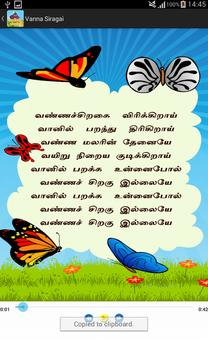 Paappaa Paattu Vol.5 apk screenshot