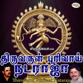 Thiruvarul Purivaai Nataraja icon
