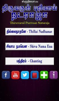 Thiruvarul Purivaai Nataraja poster