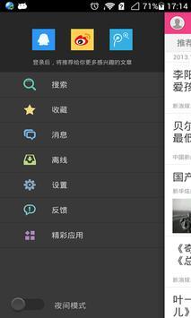 头条娱乐 apk screenshot