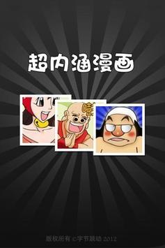 内涵漫画(时时更新) poster