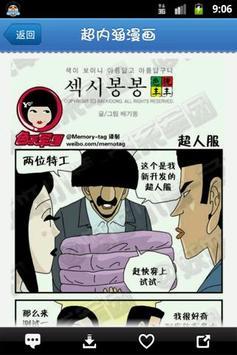 内涵漫画(时时更新) apk screenshot