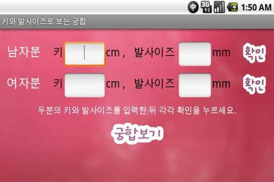 키와 발사이즈로 보는 궁합 apk screenshot