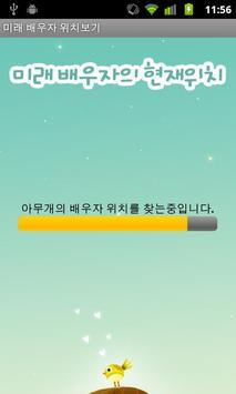 미래 배우자 위치보기 apk screenshot