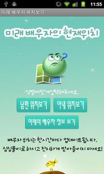 미래 배우자 위치보기 poster