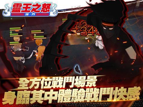 靈王之怒 poster