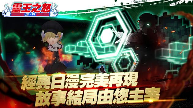 靈王之怒 screenshot 7