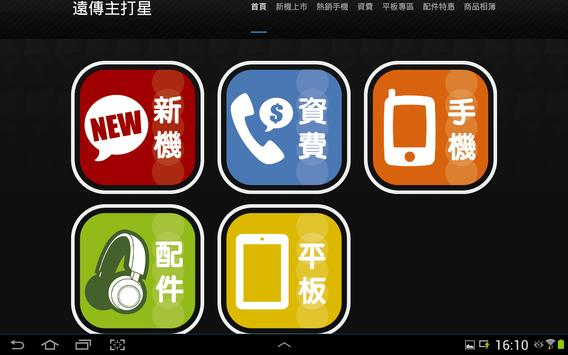 協訊通信eDM apk screenshot