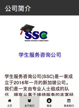 SSC APP poster