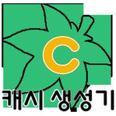 메이플스토리 캐시생성기 - 문상, 메이플, 캐시 icon