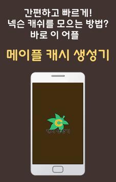 메이플스토리 캐시생성기 - 문상, 메이플, 캐시 poster