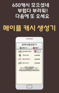 메이플스토리 캐시생성기 - 문상, 메이플, 캐시 apk screenshot