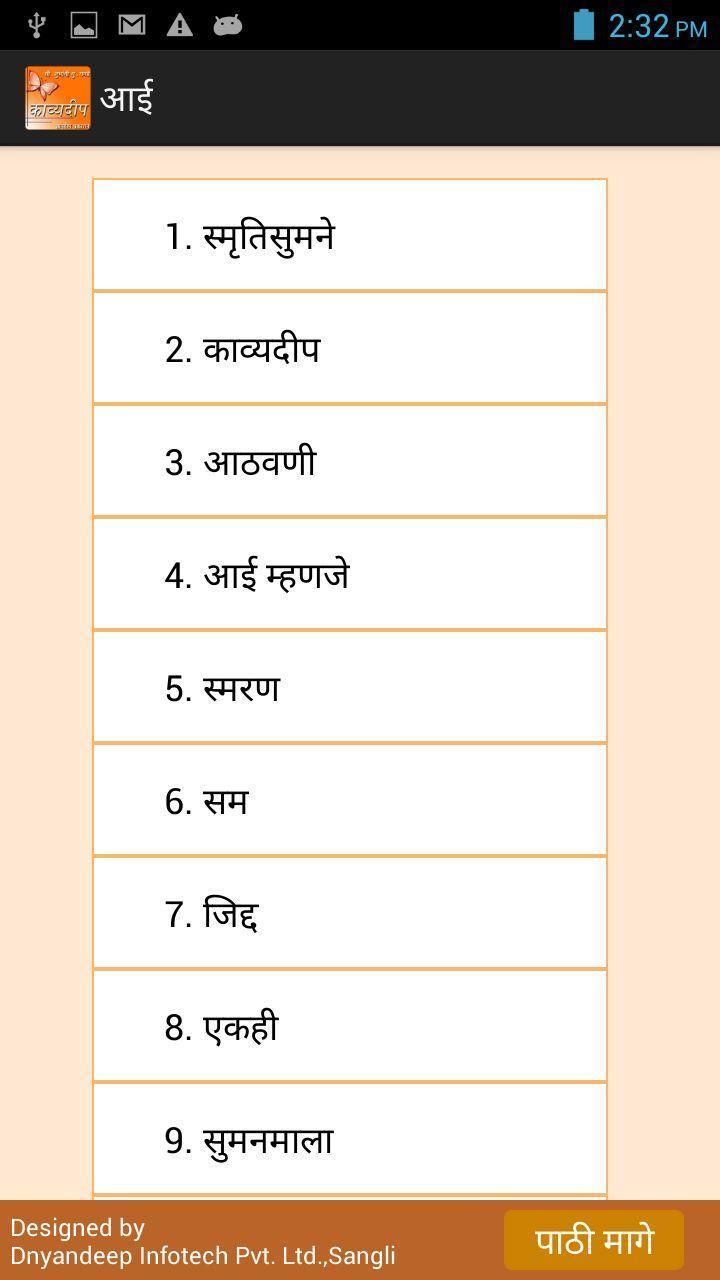 Kavyadeep Marathi Poem Book for Android - APK Download