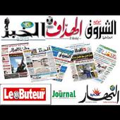 كل الجرائد الجزائرية pdf 2018 icon