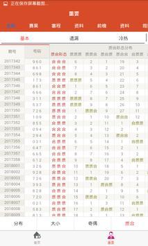 时时彩 apk screenshot