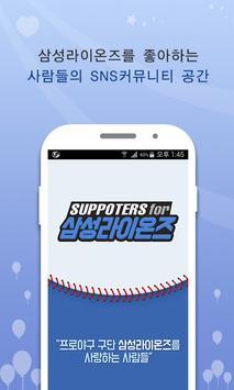 프로야구 Samsung(삼성)팬클럽 poster