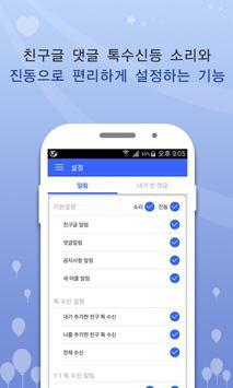 프로야구 Samsung(삼성)팬클럽 screenshot 14