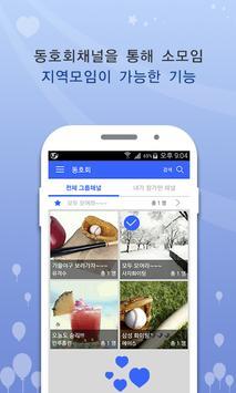 프로야구 Samsung(삼성)팬클럽 screenshot 11