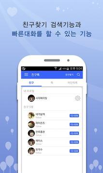 프로야구 Samsung(삼성)팬클럽 screenshot 4